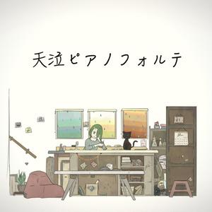 天泣ピアノフォルテ -single-