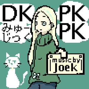 DKPKPKみゅーじっく