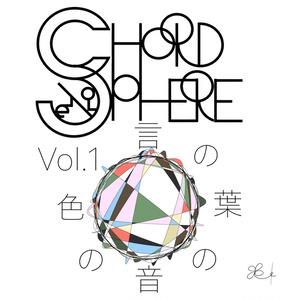 Chord Sphere: 言の葉の音の色 Vol.1