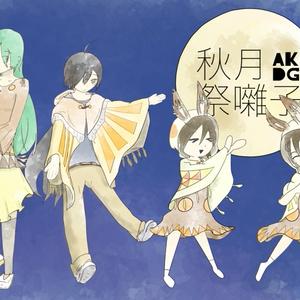 秋月祭囃子 -single-