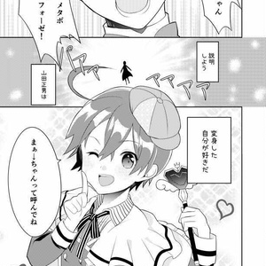 魔法少年☆マサオマギカ
