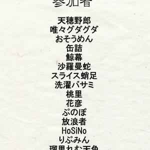永夜幻想奇譚 ~ ZUN絵合同誌