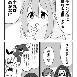 ゆるくはないキャン△【ゆるキャン同人誌】