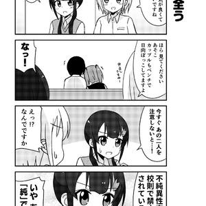 定義会長【コピー本】