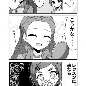 GIRLS BE MIXED STEP【デレマス同人誌】