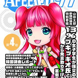 AFEEマガジン第4号