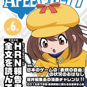 AFEEマガジン第6号