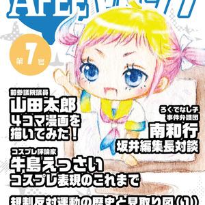 AFEEマガジン第7号