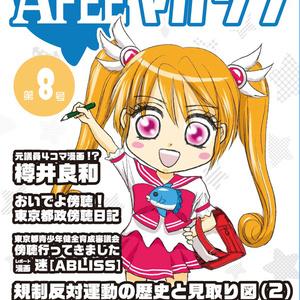 AFEEマガジン第8号
