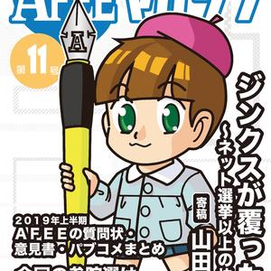 AFEEマガジン第11号