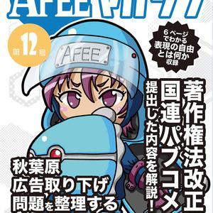 AFEEマガジン 第12号