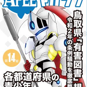 AFEEマガジン第14号