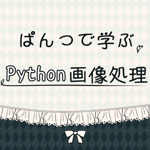 ぱんつで学ぶPython画像処理入門