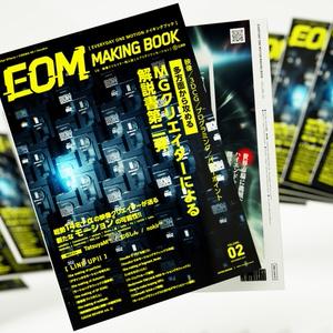 Everyday One Motion メイキングブック Vol. 2