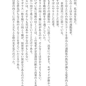 鈴ヶ森ノスタルジー/探検部の花子さん