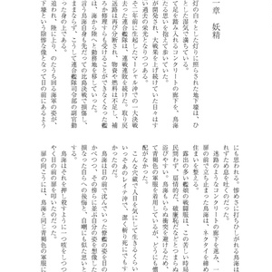 沖ノ島決戦
