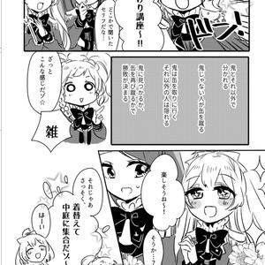 【芸カ11】ゆず、みんなでかんけりがしたいゾ!