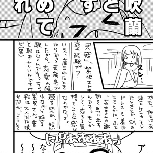 【芸カ15新刊】紫吹蘭ちゃんと私と日記