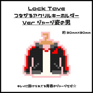 Lock Tave つながるアクリルキーホルダー Verジャージ姿の男