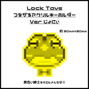 Lock Tave つながるアクリルキーホルダー Verじょにぃ