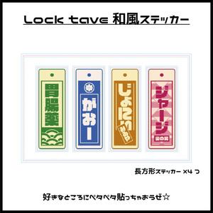 Lock Tave 和風ステッカー
