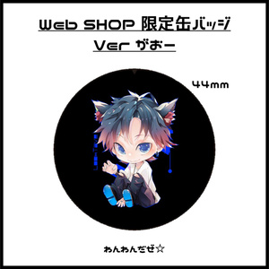 Web SHOP 限定缶バッジ Verがおー