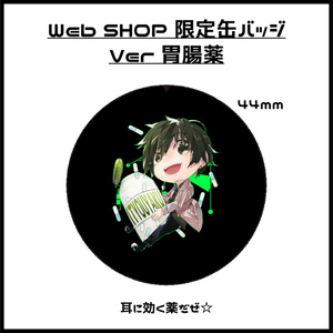 Web SHOP 限定缶バッジ Ver胃腸薬