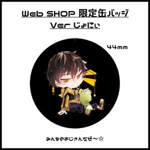 Web SHOP 限定缶バッジ Verじょにぃ
