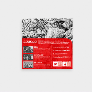 CORECO VOLUME ONE / V.A