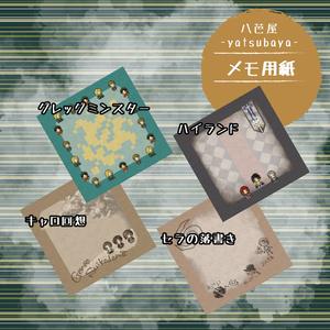 幻想水滸伝 メモ用紙