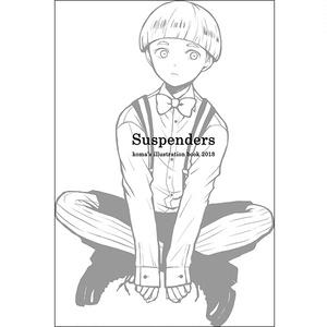 イラスト本 『suspenders』