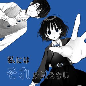 【委託】小説+ボイスドラマ「私にはそれが見えない」
