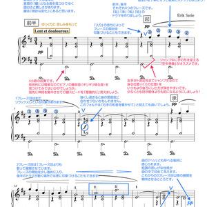 ジムノペディ(一言アドバイス楽譜・ドレミ楽譜・全指番号楽譜)