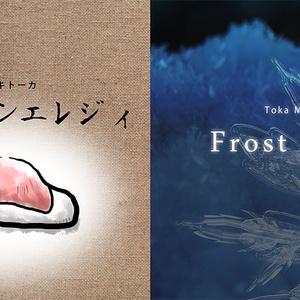 オフトゥンエレジィ/Frost flower