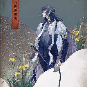 刀剣禊画集