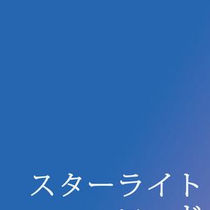【遊京】スターライト・ロード