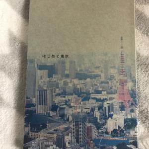 はじめて東京