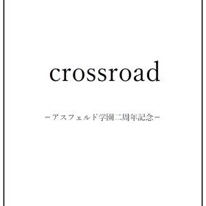 crossroad -アスフェルド学園二周年記念-