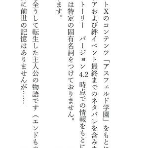 【書き下ろし】魂の記憶