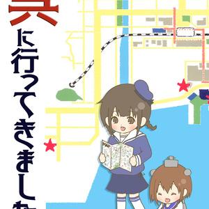 【艦これIMAGE】mini旅行記『呉に行ってきました。』