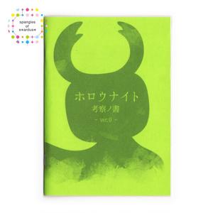 ホロウナイト 考察ノ書 -ver.0-