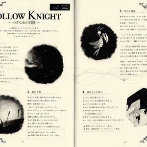 Hollow Knightアンソロジー「夢物語」