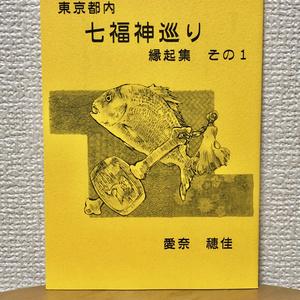 東京都内七福神巡り縁起集   その1