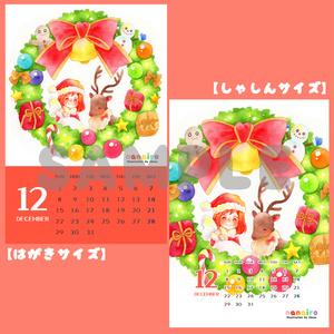 nanairoカレンダー/投げ銭