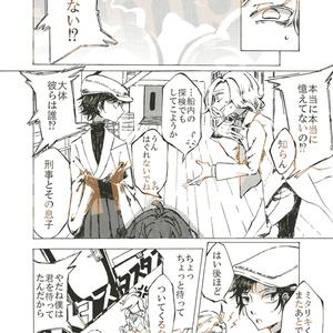 三人よ噺 オケアノスの猫