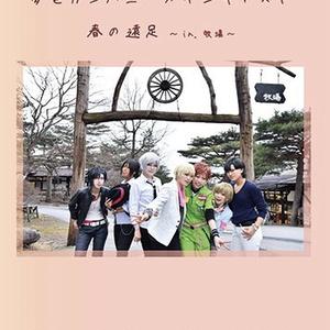 夢色カンパニー 春の遠足 コスプレ写真集