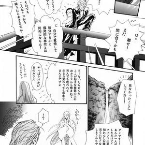 熊野三山擬人化本「かえりみち」