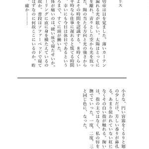 AL-小説本文テンプレート第2弾