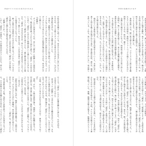 AL-アンソロ用小説テンプレート