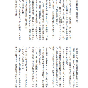【完売】特定不可のシンデレラ